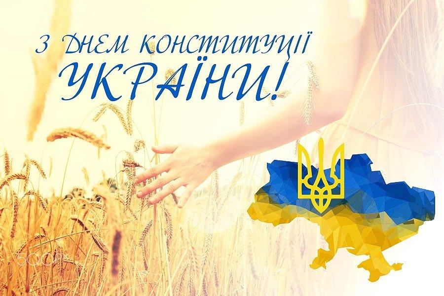 С днем конституции украина картинки